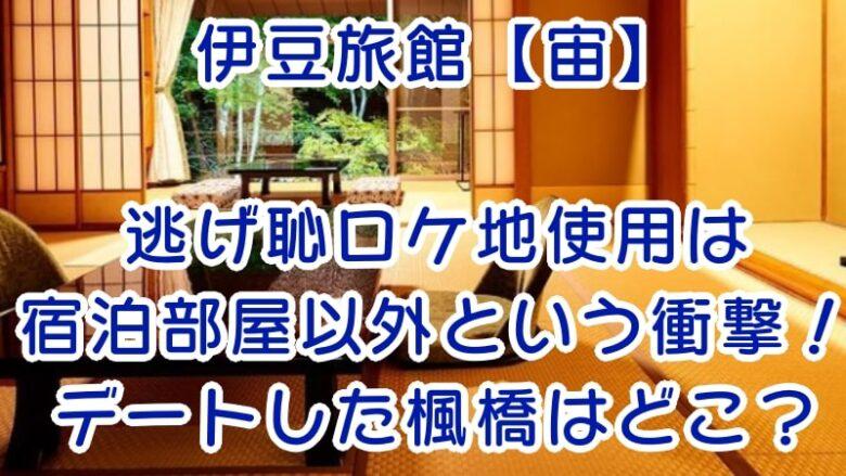 izu-ryokan-sora-nigehaji-roketi-shinkonryoko-date