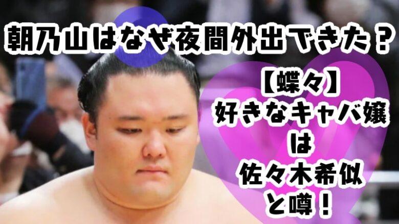 asanoyama-kyabakura-sumo-reason