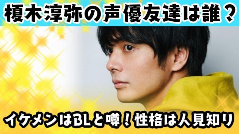 enokijyunya-voice_actor-ikemen-kawaii-anime-friend