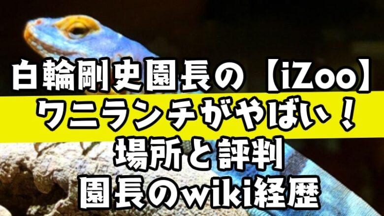 shirawatsuyoshi-izoo-zoo-wani-amimenishikihebi-wiki