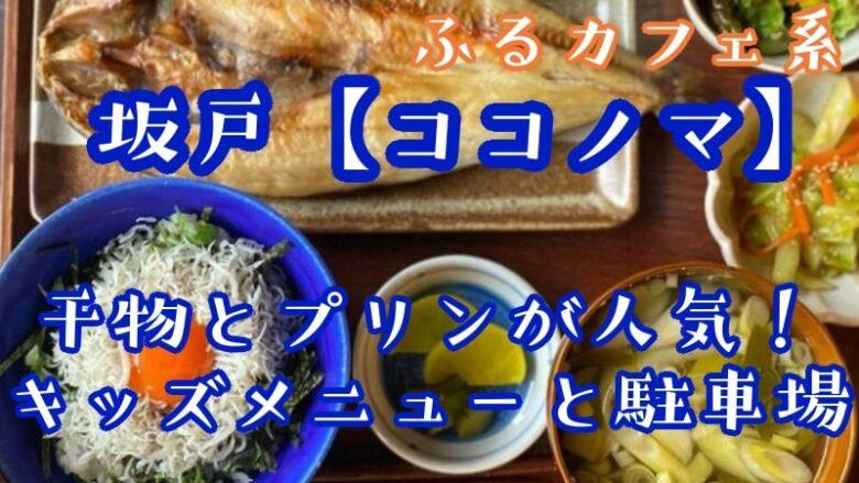 saitama-sakado-kokonoma-furucafe