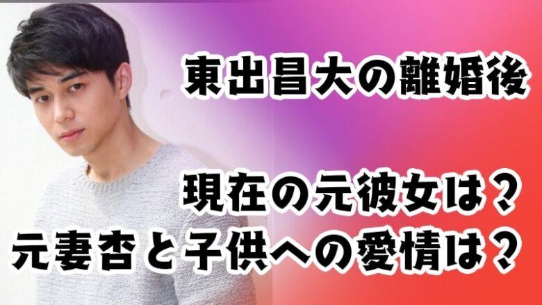 higashidemasahiro-now-yoikuhi-karataerika-rikon-furin-motokano
