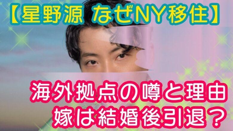 hoshinogen-aragakiyui-NY-ijyu-kekkon-intai