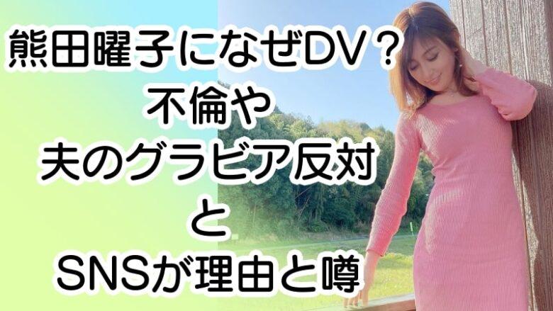 kumadayoko-dv-divorce-gravure-hurin