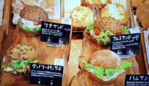 fujisawa-fudo-pan-organic