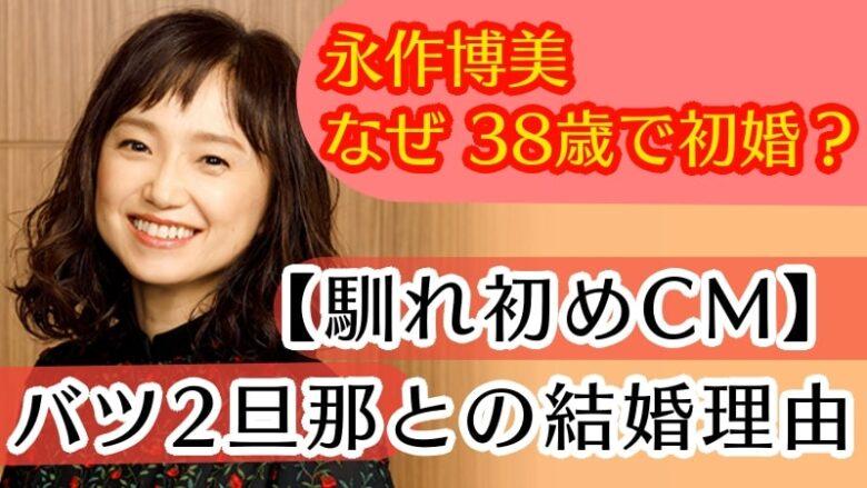 nagasakuhiromi-naitoumaro-marriage-naresome-kawaii