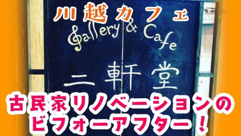 saitama-kawagoe-cafe-nikendo