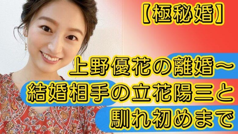 uenoyuka-tachibanayozo-rikon-kekkon-naresome-bijin-kawaii