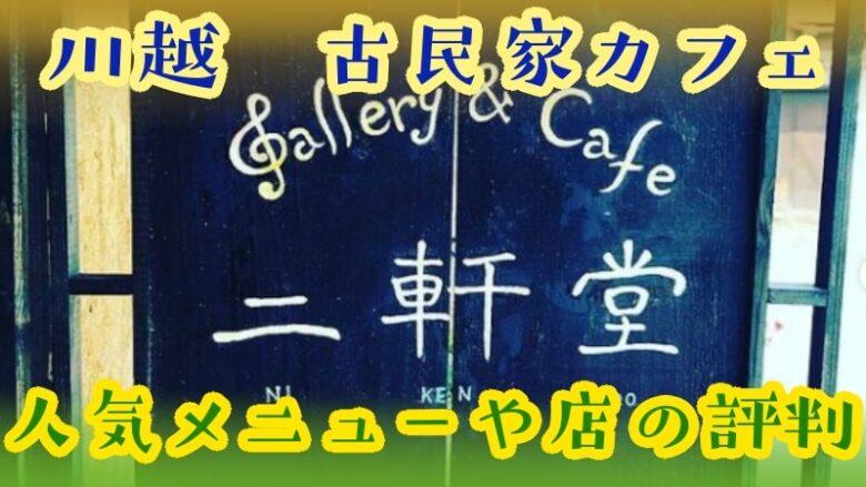 saitama-kawagoe-nikendo-kominka-cafe-gallery