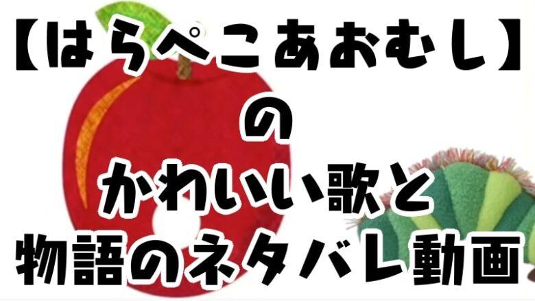 harapekoaomushi-fushiga-mainichishinbun-music-story-netabare