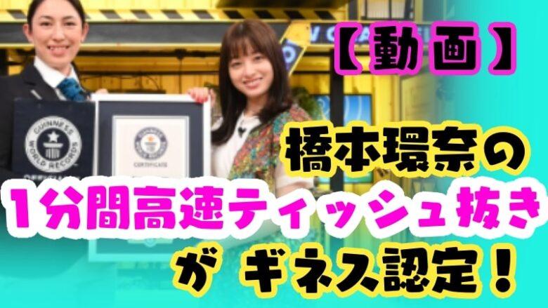 hashimotokanna-actor-kawaii-tissue-guinness