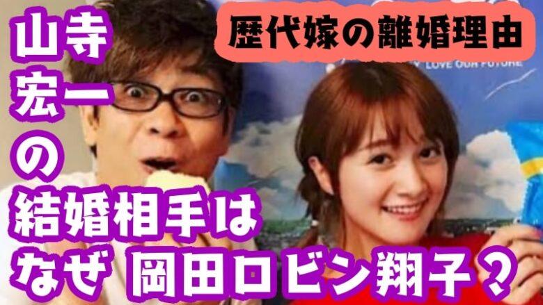 yamaderakoichi-okadarobinshoko-marriage-kawaii-rekidai-yome-rikon