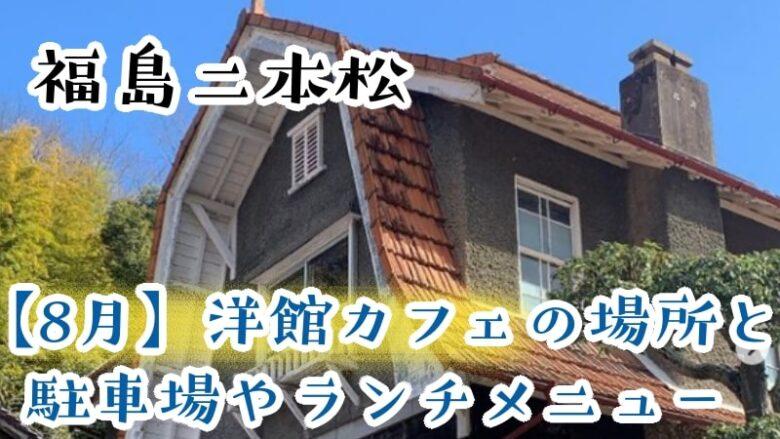 fukushima-nihonmatsu-hachigatsu-cafe-furucafe-harusan