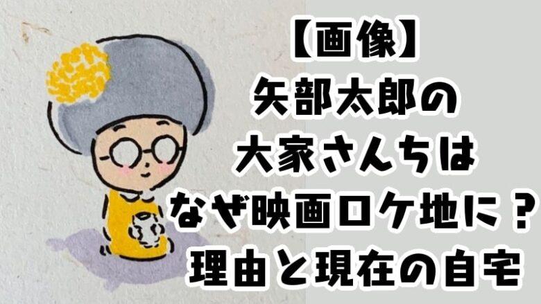 yabetaro--oyasantoboku-iwaishunji-rokechi-genzai-home