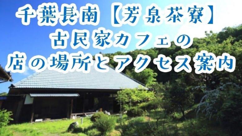 chiba-chonanmachi-hosensaryo-cafe
