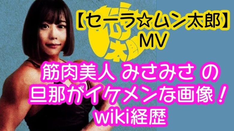 sakuraimisa-misamisa-kawaii-kinniku-seramuntaro-maharajan-mv-danna-ikemen