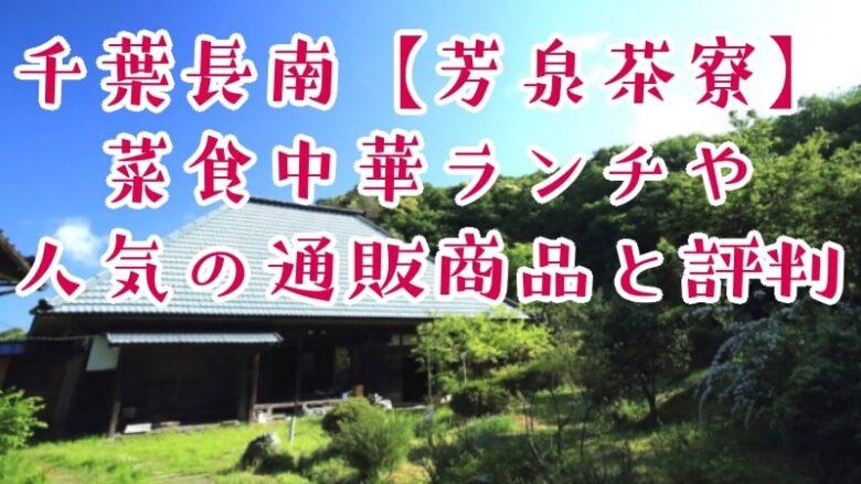 hosensaryo-chiba-chonan-tsuhan-lunch-kuchikomi-vegetarian