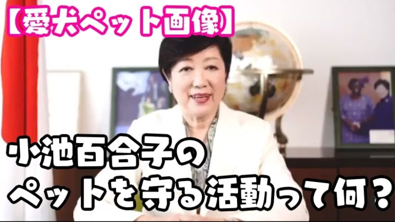 koikeyuriko-pets-jyoto-dazo-sochan-aiken
