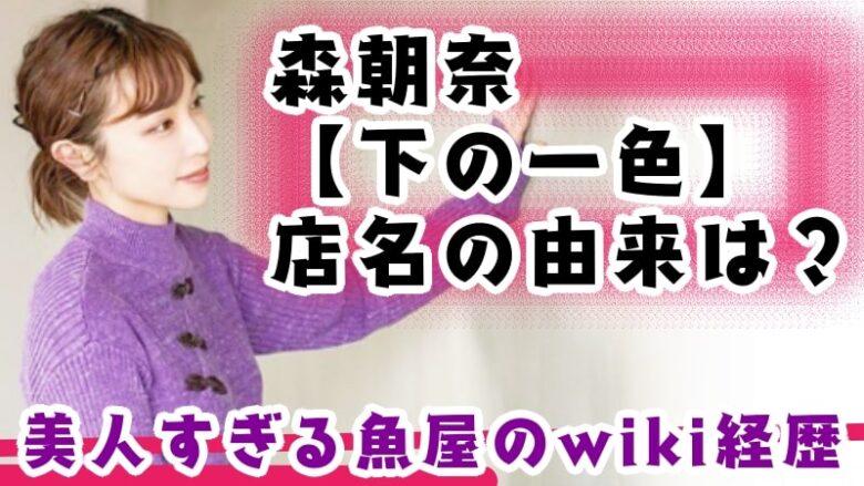 moriasana-bijinsugirusakanaya-nagoya-mise-wiki-keireki-profile-kotobukishoten-simonoishiki