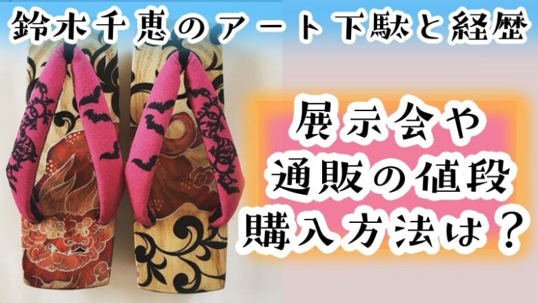 suzukichie-geta-artist-shizuoka-mail order