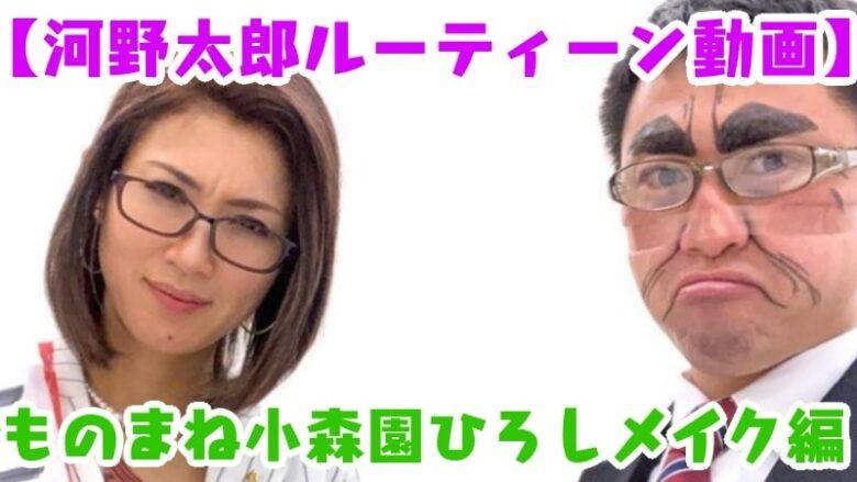 konotaro-monomane-komorizonohiroshi-You Tube