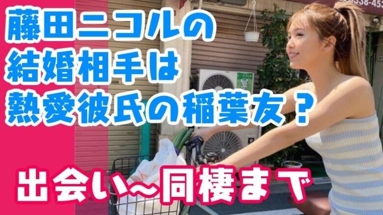 fujitanicole-kekkonaite-kareshi-naresome-dosei-inabayu