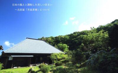 chiba-chonanmachi-hosensaryo