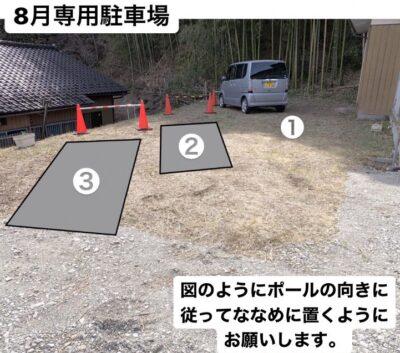 fukushima-nihonmatsu-hachigatsu-parking