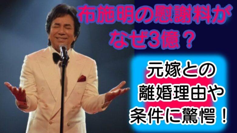fuseakira-singer-consolation money-wife-divorce