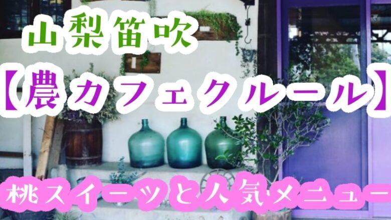 nocafe-couleur-yamanashi-fuefuki-momo-sweets-peach-obento