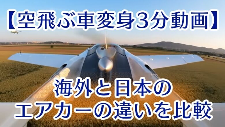 air-car-Klein Vision-SkyDrive