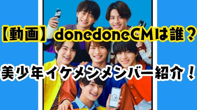 donedone-cm-who-Jr.-bishonen-kawaii-ikemen