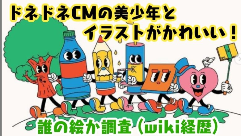 donedone-illustration-cm-kawaii-bishonen-wiki-dare