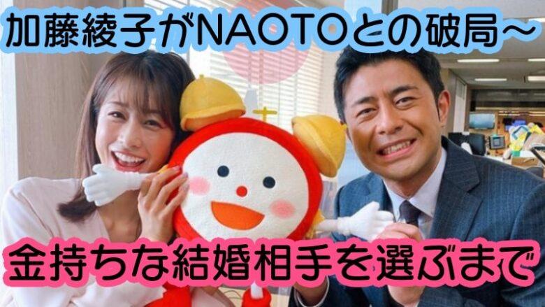 katoayako-kekkon-naoto-hakyoku-kawaii-announcer-fuji-tv-it-mezamashi