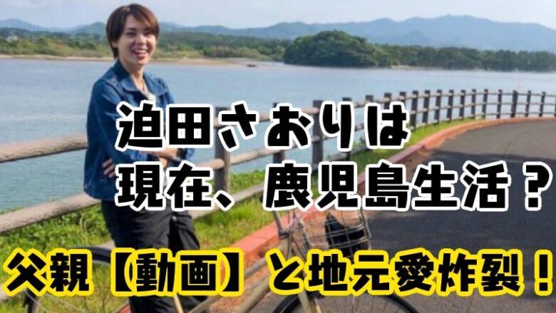 sakodasaori-now-kagoshima-father-parent's house-jimoto-kawaii-bijin