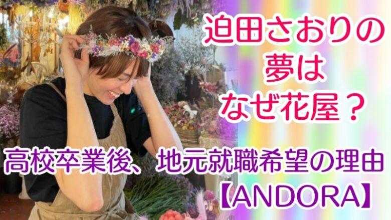 sakodasaori-now-kagoshima-florist--andora-high school-parent's house-jimoto-kawaii-bijin