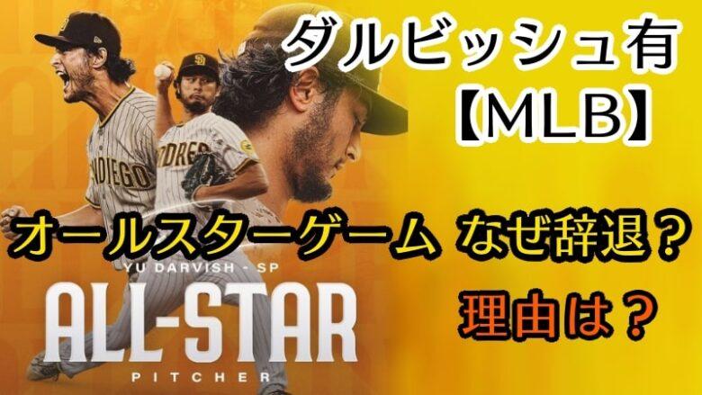 yu darvish-shohei ohtani-mlb-all star game-home run derby