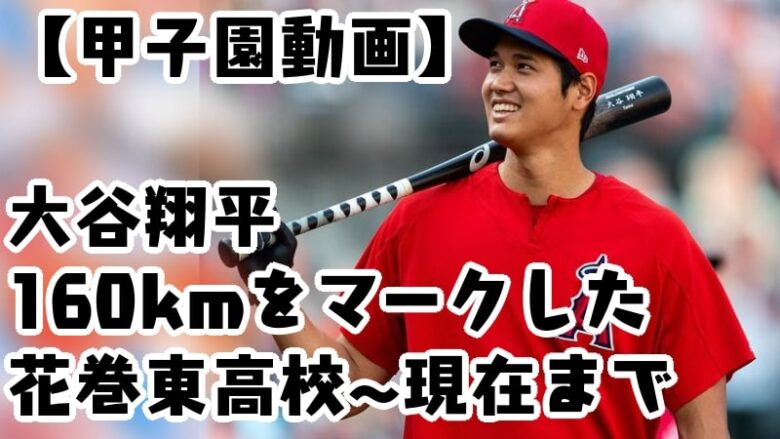 ohtanishohei-MLB-high school baseball-hanamakihigashi-nowmaximum speed