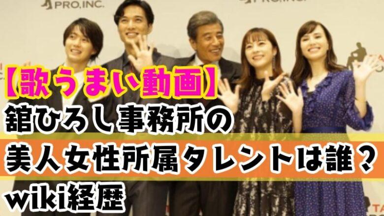tachihiroshi-tachipro-takeuchiyume-anna-office-beauty-kawaii-uta-song-good