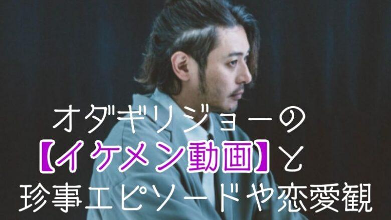 odagirijoe-ikemen-movies-drama-episode-love-actor