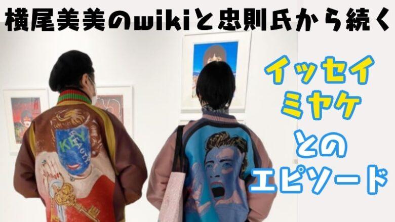 yokootadanori-mimi-art-wiki-ISSEY MIYAKE-family