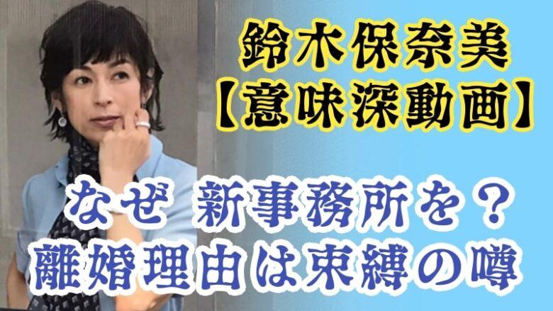 suzukihonami-actor-rikon-kekkon-reason-office-binding-ishibashitakaaki-danna