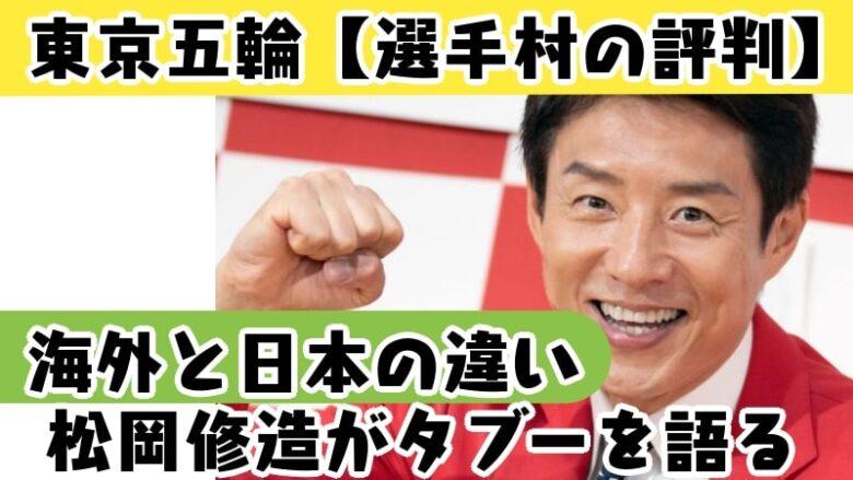 tokyo olympics 2020-olympic village-overseas-japan-taboo-matsuokashuzo