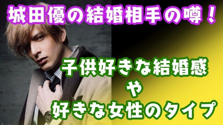 shirotayu-marriage partner-children-favorite woman-type