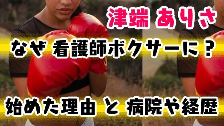 tsubataarisa-nurse-boxer-boxinggym-hospital-reason-career-match record