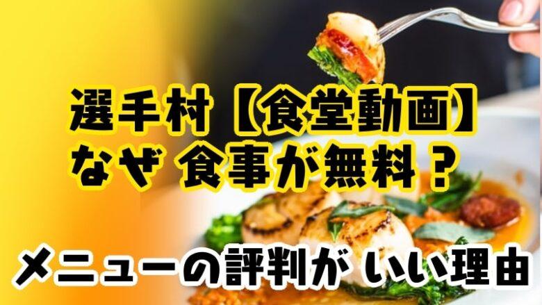tokyo olympic-olympic village-meal-free-menu-reputation