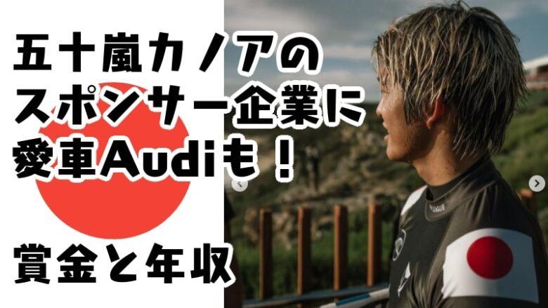 igarashikanoa-surfer-tokyo olympic2020-sponser-audi-annual income-money-