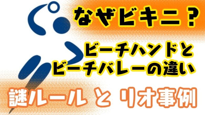 tokyo olympic2020-bikini-why-reason-beach hand-beach volley-rio-rule
