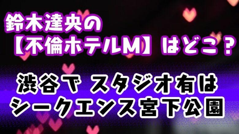 suzukitatsuhisa-voice actor-affair-love-shibuya-sequence MIYASHITA PARK-music studio