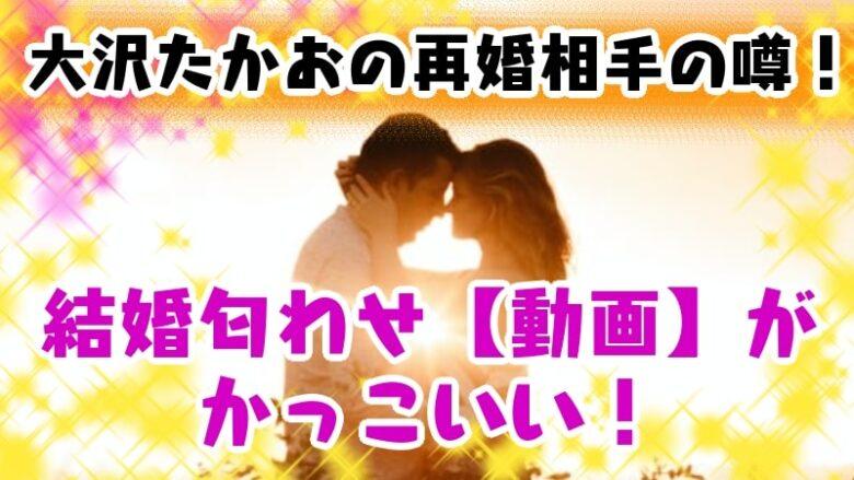osawatakao-iwataerina-marriage-remarriage-rumor-ikemen-kawaii-cool